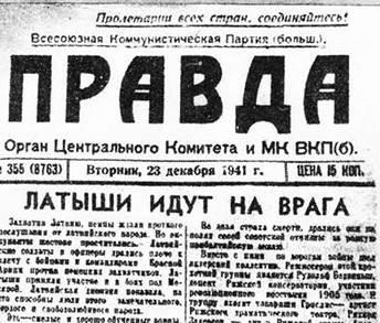 201-я латышская дивизия: