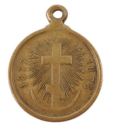 Медаль за турецкую войну minden nv 89423