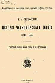 история черноморского флота 1696-1912 дренажных отверстий кузова
