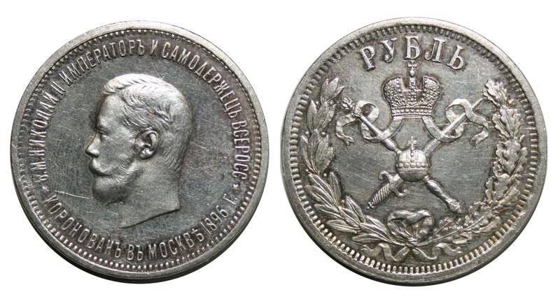 рубль коронация 1896 года