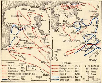 В 1558 г. Ливонская война за выход к Балтийскому морю велась Иваном Грозным против Ливонии (Ливонского ордена)...