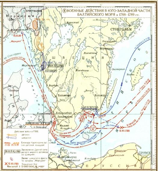 Русско шведская война 1788 1790 гг е