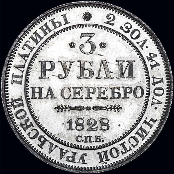3 рубля 1828 года