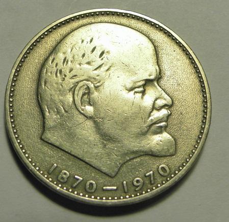 1 рубль 1970 цена ленин московский рубль 1714 года