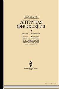 асмус в.ф античная философия скачать