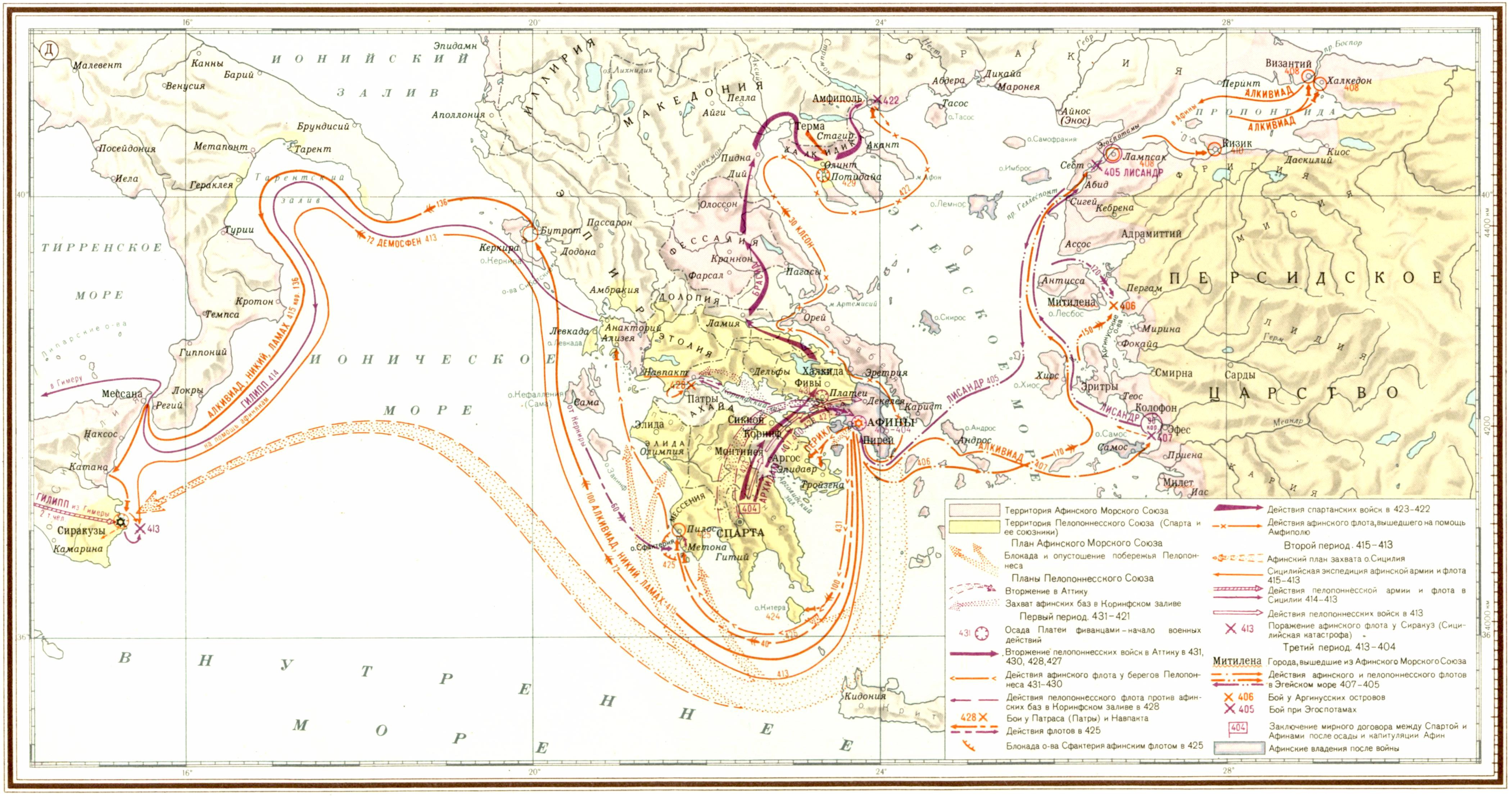 Войны древней греции и древнего рима в