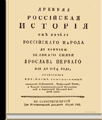Ломоносов Древняя Российская История скачать