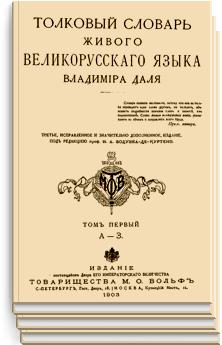 словарь в и даля - фото 7