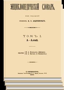 словарь брокгауза