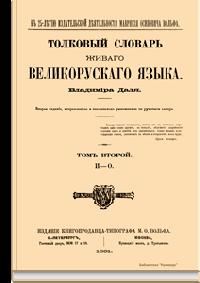 Толковый Словарь Живого Великорусского языка скачать