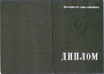Документы Русская философия Руниверс Диплом выпускника ВУЗа СССР 1940 год