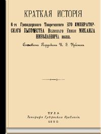 Учебник по биологии 8 класс пономарева корнилова чернова читать онлайн