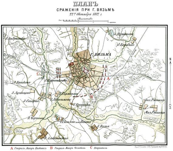 Сражение при вязьме 22 октября 1812 года